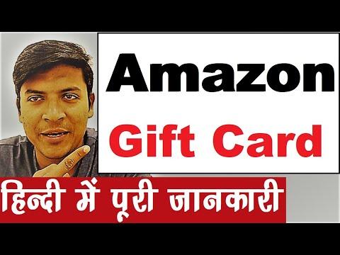 Amazon Gift Card  рдХреА  рд╣рд┐рдВрджреА рдореЗрдВ рдкреВрд░реА рдЬрд╛рдирдХрд╛рд░реА | Mr.GrowthЁЯШГ