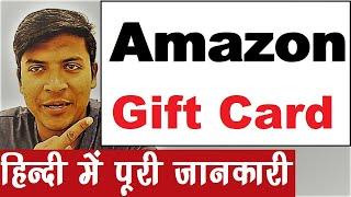 Amazon Gift Card  की  हिंदी में पूरी जानकारी   Mr.Growth😃