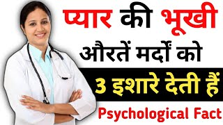 Every Women Give 3 Sign's Before Making Physical Relation With Men's   Psychological Love Tips in