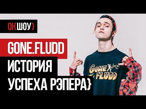 Gone Fludd история успеха рэпера
