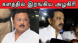 களத்தில் இறங்கிய அழகிரி | Stalin | Alagiri | DMK | Politics News