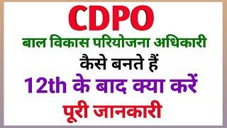 CDPO kaise bane in Hindi   child development project officer   cdpo full form   cdpo officer work  