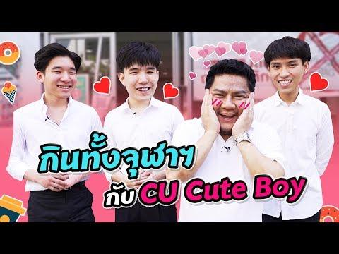 แม่เบนควงหนุ่ม CU Cute Boy  บุก 4 โรงอาหารเด็ดของจุฬาฯ !! l กินทั้งโลก - วันที่ 16 Dec 2019