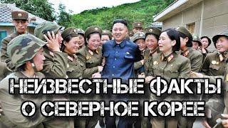 8 фактов о Северной Корее в реальность которых верится с трудом.