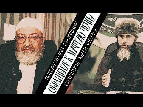 Абдуррахман Димашкия - Обращение к муфтию Чечни