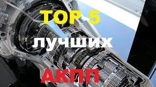 видео Десятка самых недорогих автомобилей с автоматом: какой купить автомобиль с АКПП