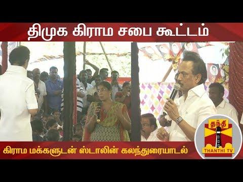 திமுக கிராம சபை கூட்டம் : கிராம மக்களுடன் ஸ்டாலின் கலந்துரையாடல் | MK Stalin | Thanthi TV
