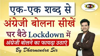 Idioms & Phrases Used In Spoken English Vocabulary | Spoken English by Dharmendra Sir