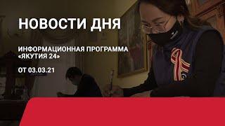 Новости дня. 03 марта 2021 года. Информационная программа «Якутия 24»