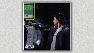 [스케치 OST Part 3] Sailing - 데이먼