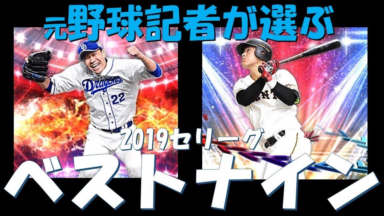【ベストナイン】超強力打線だ!元野球記者が決めたプロ野球ベストナイン<セ・リーグ編>2019