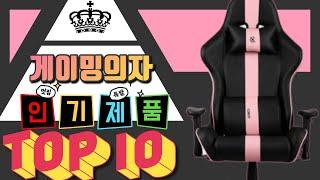 pc방 게이밍 의자 가성비 제품 순위 TOP 10 추천