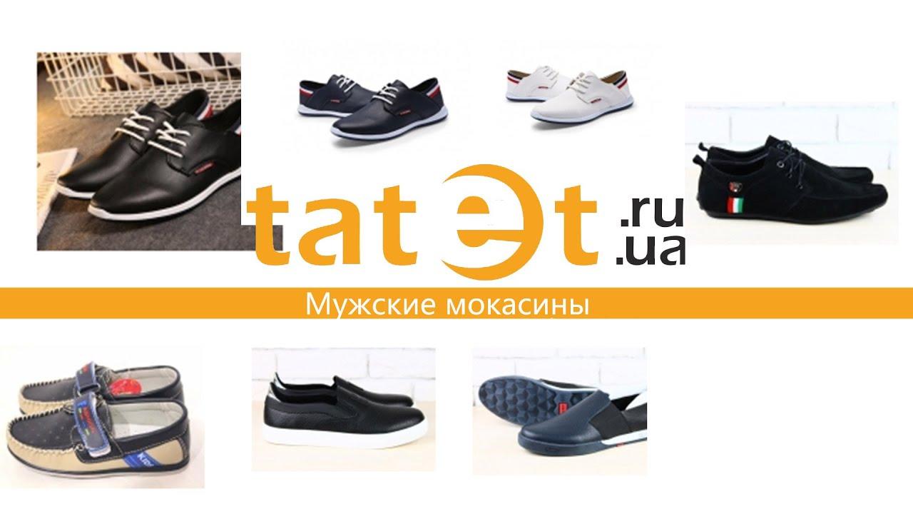 ГДЕ КУПИТЬ МУЖСКИЕ ТУФЛИ В УКРАИНЕ НЕДОРОГО - brendobuv.com - YouTube