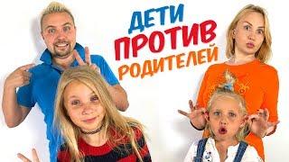 Дети ПРОТИВ Родителей / Kids vs Parents / Скетчи для детей