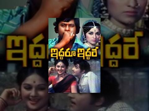 Iddaru Iddare Telugu Full Movie : Shobhan Babu, Krishnam Raju