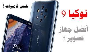 Nokia 9 Review | مراجعة لهاتف نوكيا 9 ذو الست كاميرات بعد أسبوعين من الاستعمال