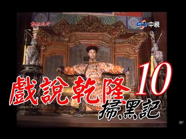 『戲說乾隆-掃黑記』 第10集(鄭少秋、趙雅芝、江淑娜、李岡、周霆坤、于恆)