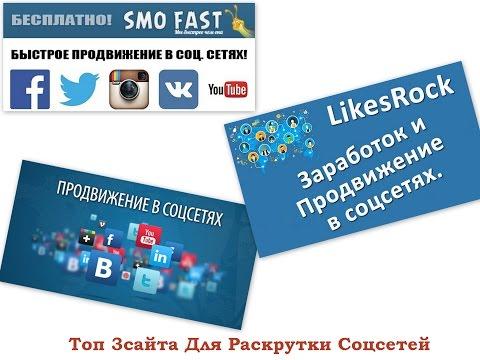 Топ 3 сайта для продвижения и накрутки соцсетей без вложений.