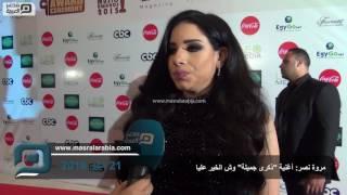 مصر العربية | مروة نصر: أغنية