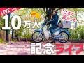 【10万人記念!プレゼント企画🎁】ウーバーイーツ食べながらお祝い配信!ゆるくバイク&キャンプトークしませんか?