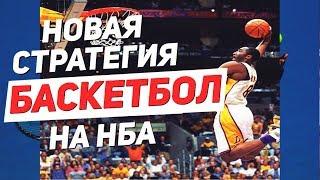 СТРАТЕГИЯ СТАВОК НА БАСКЕТБОЛ НБА