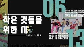 fanchant-응원법-bts-방탄소년단-작은-것들을-위한-시-boy-with-luv