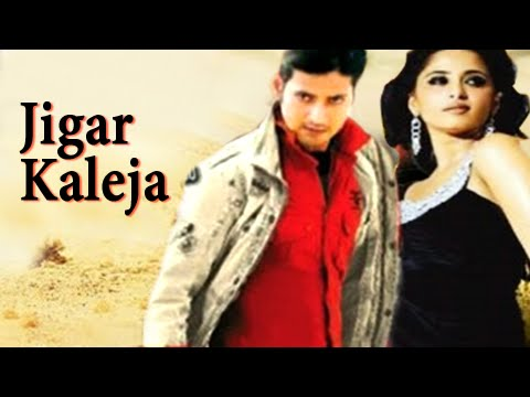 Jigar Kaleja Full Movie | Mahesh Babu, Anushka Shetty | Bollywood Action Movie