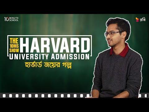 Harvard University Admission     হার্ভার্ড জয়ের গল্প