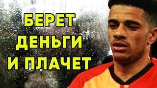 Тайсон плачет в Instagram и хочет уйти Шахтер Донецк новости и трансферы футбол