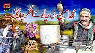Nizamarn Di Cha Te Angraiz Gahak | Akram Nizami | TP Comedy