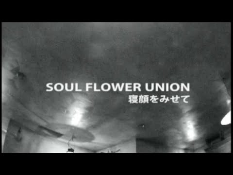 SOUL FLOWER UNION - 寝顔を見せて [2007 Official Video]