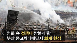 [사고영상] 영화속 전쟁터 방불케 한 부산 중고차매매단…
