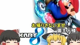 【ゆっくり実況】霊夢が借金返済のためマリオカート8をプレイ!! part1 thumbnail