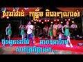 Sara Vann + Kuntrem + Orkea Khmer 2019 + Music Sokea Srey Mom