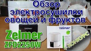 видео Сушилка для продуктов Zelmer FD1001