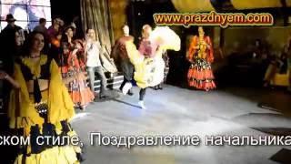 Цыганская шоу-программа на свадьбу, юбилей, корпоратив