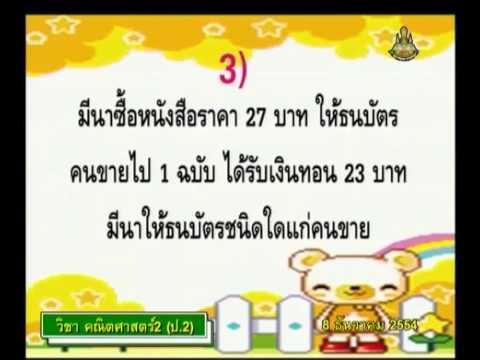401 P2maa 541208 D mathp2 คณิตศาสตร์ป 2