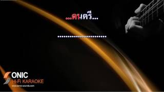 ฮักเจ้าจนตาย คีย์ ต่ำ sonic karaoke