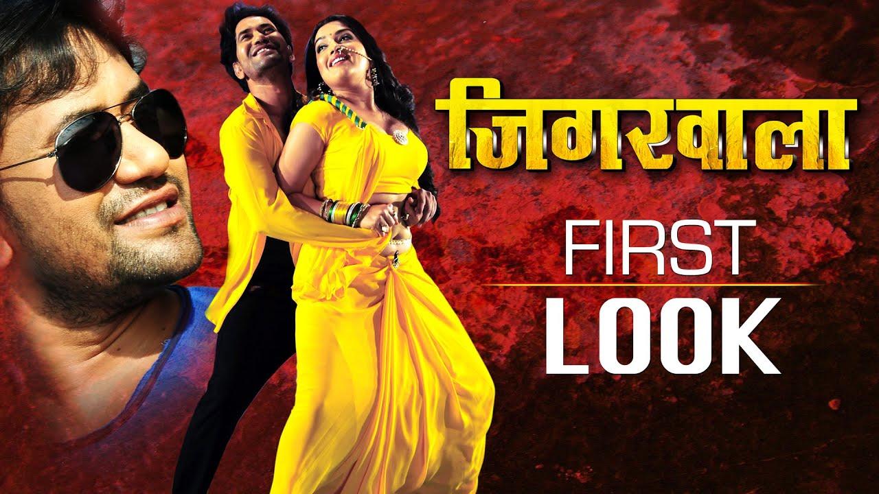 JIGARWALA FIRST LOOK Dinesh Lal Yadav Nirahua Amarapali