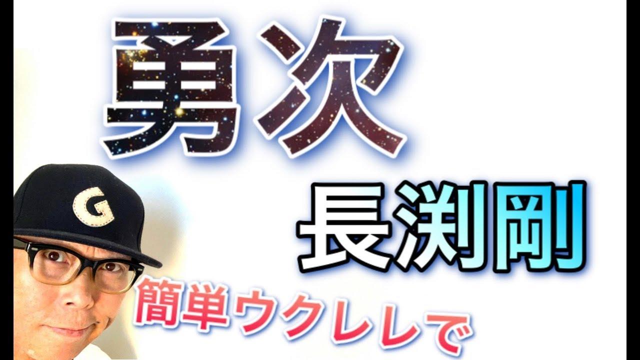 勇次 / 長渕剛【ウクレレ 超かんたん版 コード&レッスン付】GAZZLELE