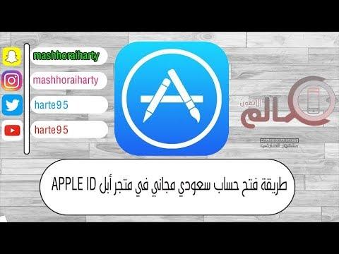 e52584210 طريقة فتح حساب سعودي مجاني في متجر أبل APPLE ID - YouTube