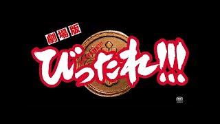 2015年1月から3月にかけて放送された、田島隆、高橋昌大のコミックを基...