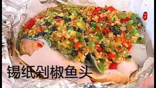 『Eng Sub』锡纸剁椒鱼头(鱼柳) 劲爆 酱汁更浓郁Chopped Chili Pepper Sauce  Fish【田园时光美食2018 108】