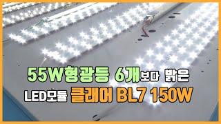 거실등 LED교체 방법 리폼 LED모듈 클래어 BL7 …