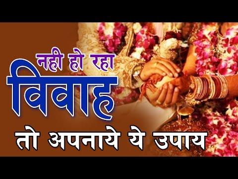 नही हो रहा विवाह तो अपनाये ये उपाय || 6 Tips For Marriage || विवाह हेतु अचुक उपाय