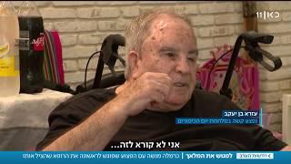 46 שנה אחרי המלחמה: הפצוע והרופא שהציל אותו – נפגשים לראשונה