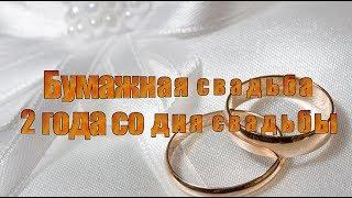 Бумажная свадьба   2 года со дня свадьбы