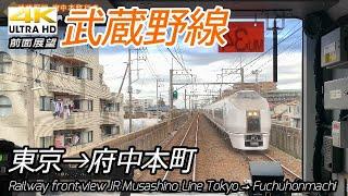 【4K前面展望】JR武蔵野線全区間 東京→府中本町