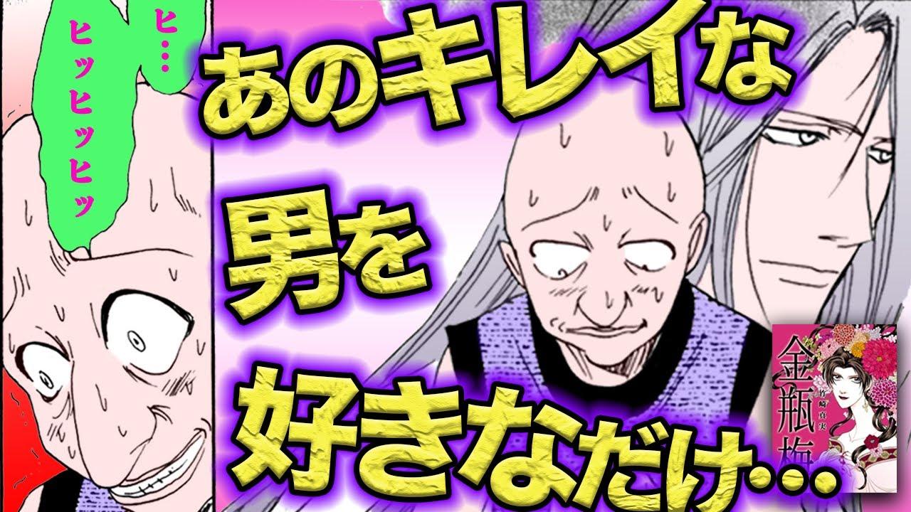 【ボイス漫画】旦那様が、まさか、拷問…!《金瓶梅35話Part2/3》