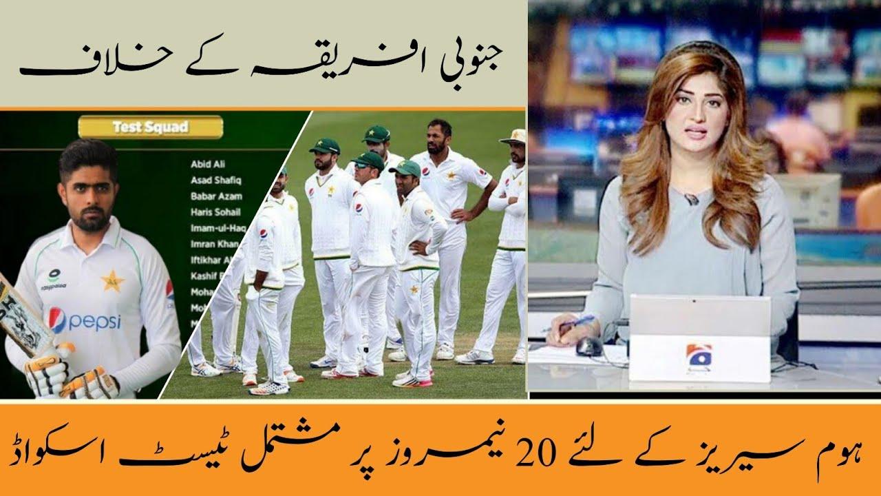 Download Pakistan team 20 member Test  squad v south africa 2021   Pakistan  V South Africa 2021 Squad